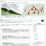 国民年金・厚生年金保険手帳