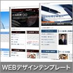WEBデザインテンプレート