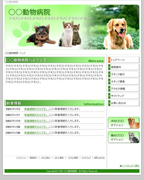 WEBデザインテンプレート2