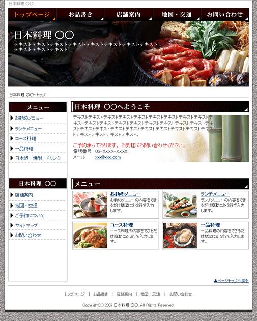 WEBデザインテンプレート4