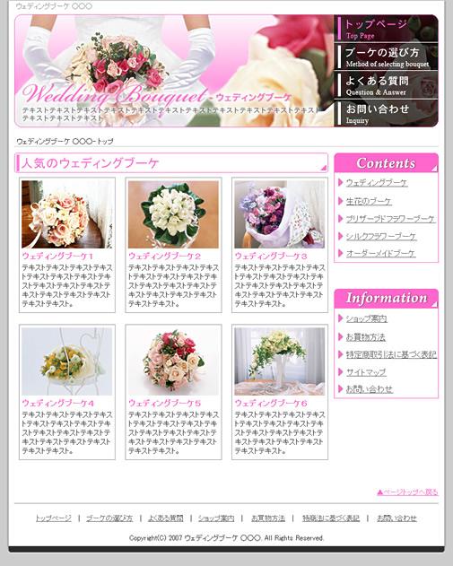 WEBデザインテンプレート6