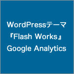 WordPressテーマ『Flash Works』のGoogle Analytics設定