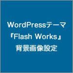 WordPressテーマ『Flash Works』の背景画像設定