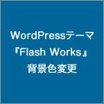 WordPressテーマ『Flash Works』の背景色変更