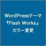 WordPressテーマ『Flash Works』のカラー変更