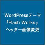 WordPressテーマ『Flash Works』のヘッダー画像変更