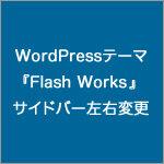 WordPressテーマ『Flash Works』のサイドバー左右変更