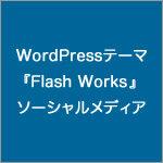 WordPressテーマ『Flash Works』のソーシャルメディア設定