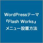 WordPressテーマ『Flash Works』のメニュー設置方法