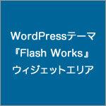 WordPressテーマ『Flash Works』のウィジェットエリア