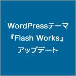 WordPressテーマ『Flash Works』のアップデート