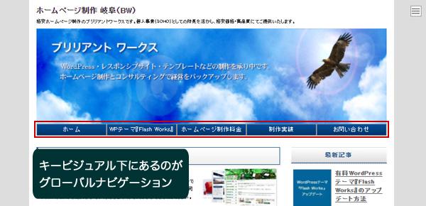 WordPressテーマ『Flash Works』のグローバルナビゲーション
