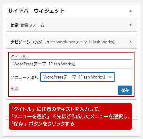 WordPressテーマ『Flash Works』のナビゲーションメニューの設定